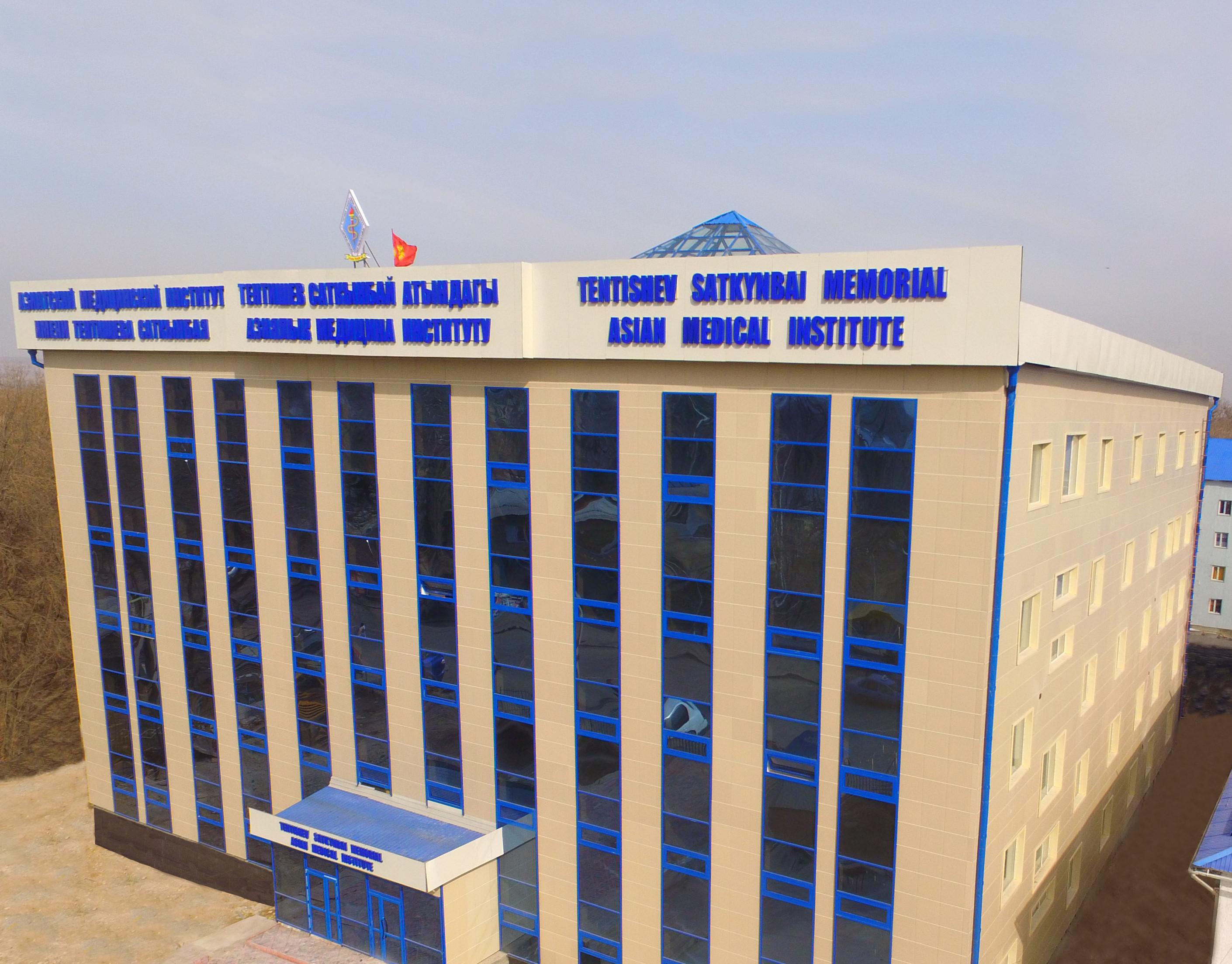 S.Tentishev Asian Medical Institute